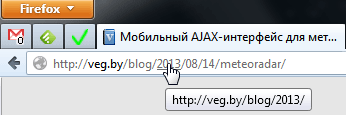 Демо Locationbar²
